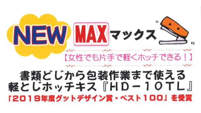 軽とじホッチキス「HD-10TL」