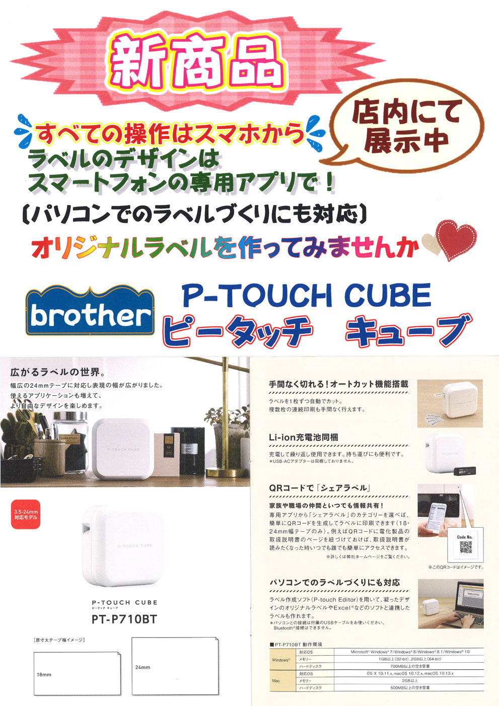 P-TOUCH-CUBE